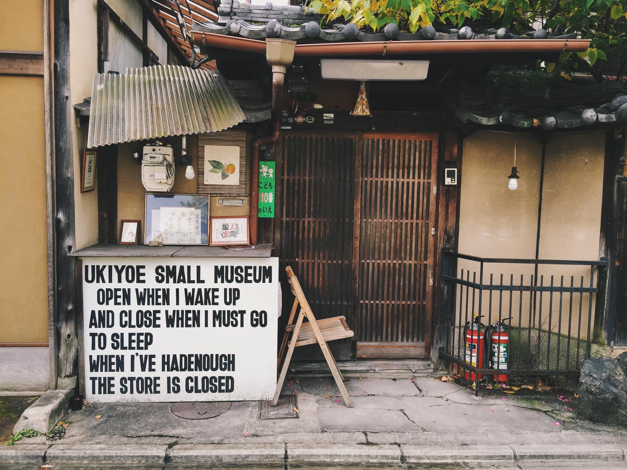 Instagramming Japan - small museum